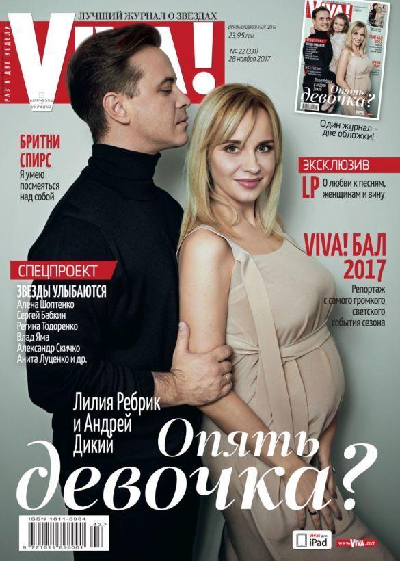 Лілія Ребрик вдруге вагітна_1