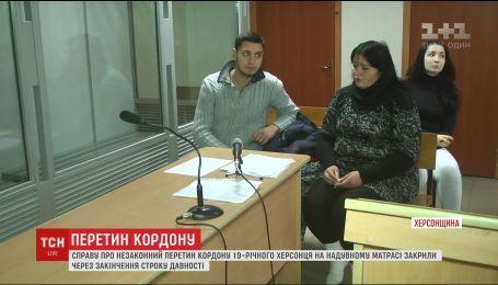 Скадовський суд закрив провадження про незаконний перетин кордону юнаком на надувному батуті
