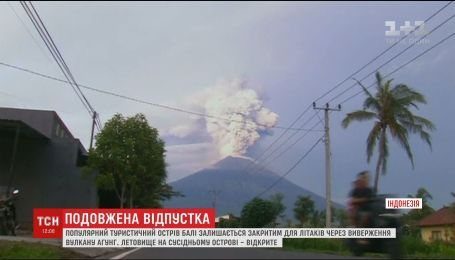 На туристичному острові Балі існує загроза виверження лави із вулкану