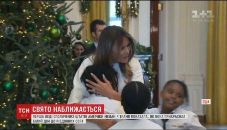 Жена Трампа пригласила детей военных в Белый дом, который украсила к Рождеству