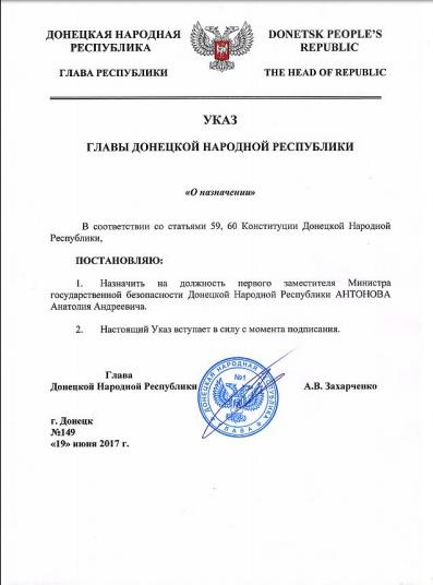 документ бойовиків