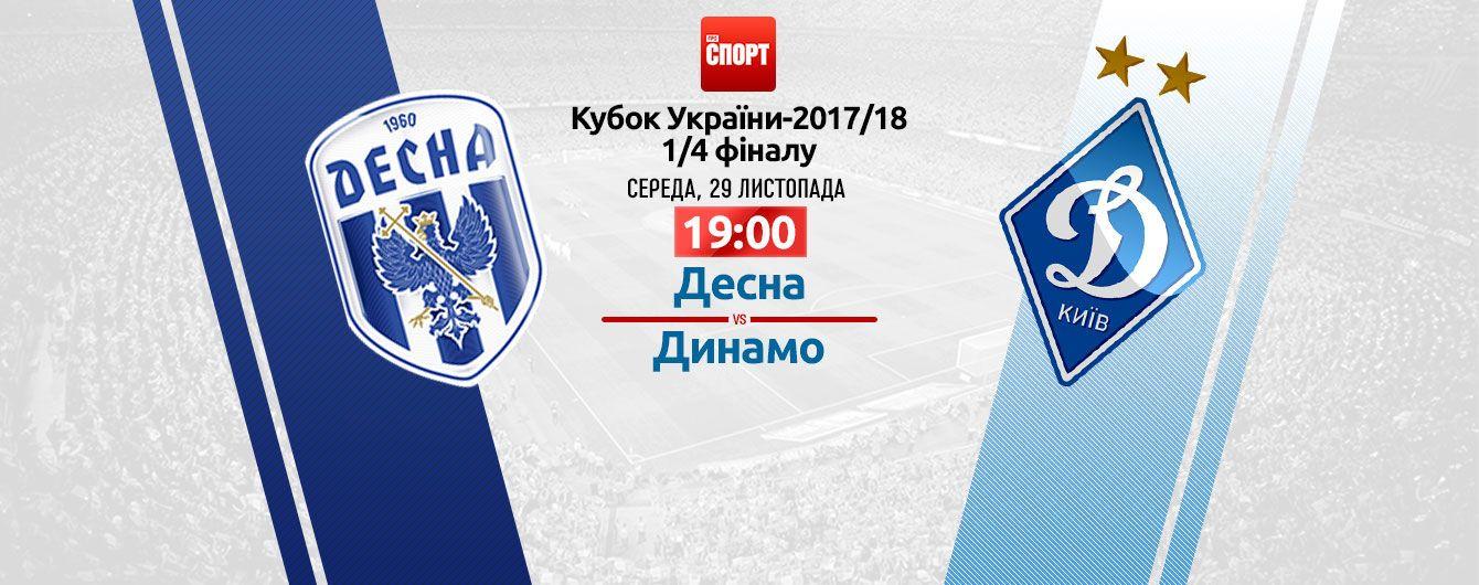 Десна - Динамо - 0:2. Видео матча Кубка Украины