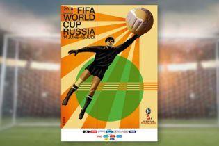 У Росії представили офіційний плакат ЧС-2018 у радянському стилі