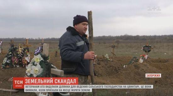 На Запоріжжі учасникам АТО виділили земельні ділянки на цвинтарі