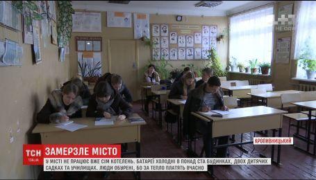 Жители Кропивницкого вынуждены терпеть холод в домах, хотя за отопление платят вовремя