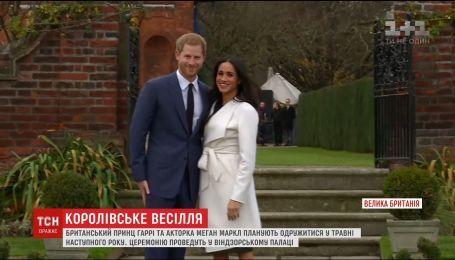 Принц Гаррі й акторка Меган Маркл одружаться вже в травні