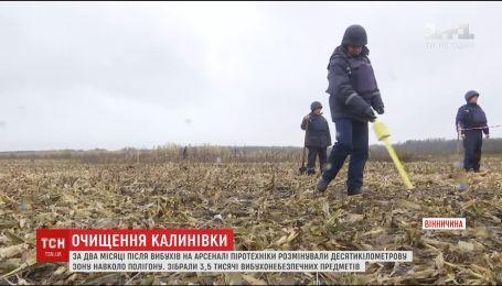 Сапери нарешті завершили розмінування території Калинівки