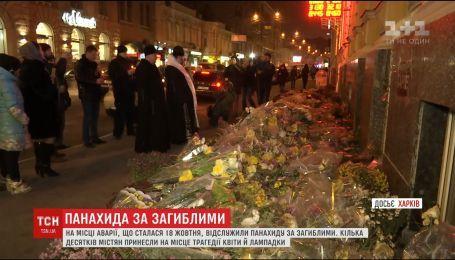 В Харькове почтили память жертв страшной аварии 18 октября