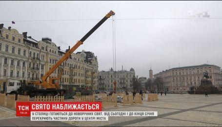 Праздник приближается. В Киеве перекрыли дорогу от Софийской площади к Михайловской