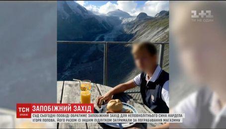 Оболонський суд столиці обере запобіжний захід для 14-річного сина нардепа Ігоря Попова