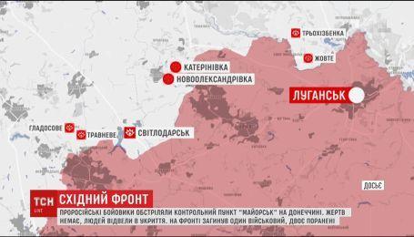 Пророссийские боевики обстреляли контрольный пункт Майорск в Донецкой области