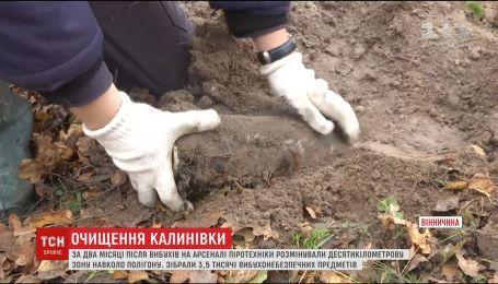 Калинівку повністю очистили від снарядів