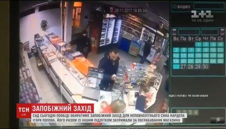 Син нардепа Ігоря Попова чекає на обрання запобіжно заходу