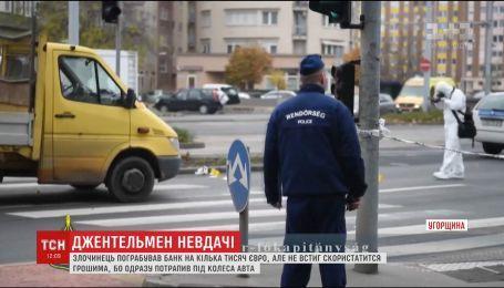 В Угорщині злочинець потрапив до лікарні після пограбування банку