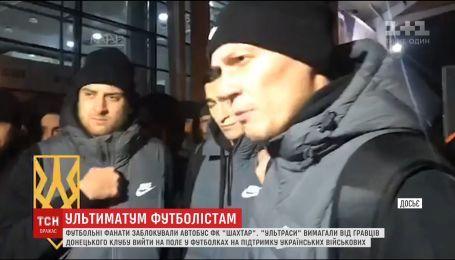 """Футбольні фанати поставили ультиматум """"Шахтареві"""""""