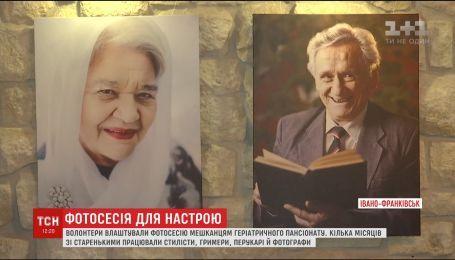 В Івано-Франківську волонтери влаштували професійну фотосесію для пенсіонерів