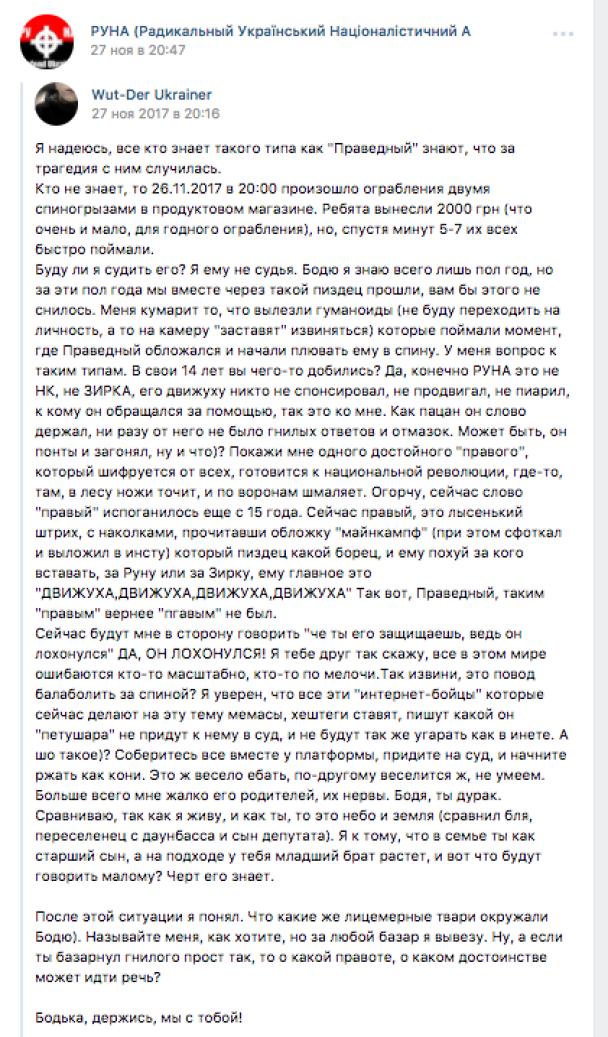 Прославление нацизма и война против власти. В Сети найдена вероятная страница сына нардепа Попова