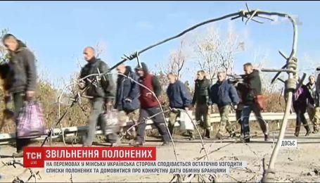 На переговорах в Минске могут окончательно согласовать списки заложников и дату их освобождения