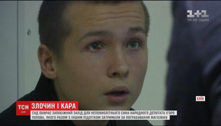 Держобвинувачення просить для сина Попова два місяці у СІЗО без права застави