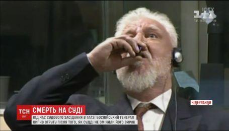 Боснийский генерал отравил себя на суде в Гааге после оглашения приговора