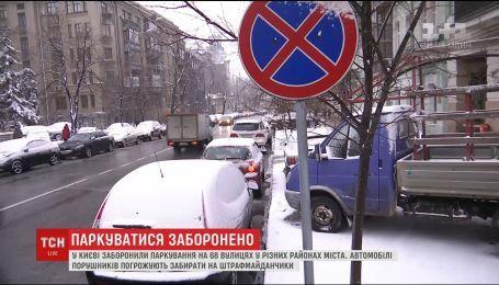На сайті Київради виклали список 68-ми вулиць, де заборонено залишати свої авто