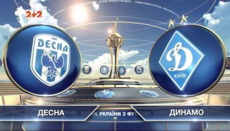 Десна - Динамо - 0:2. Видео матча