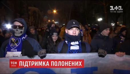 Футбольные фанаты поддержали своих друзей, которые в течение двух лет находятся в плену ЛНР