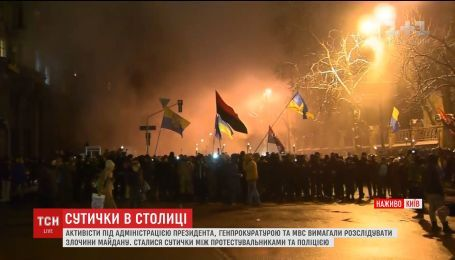 У центрі Києва між поліцією та учасниками смолоскипної ходи сталися сутички