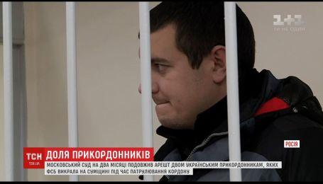 Российский суд продлил арест украинским пограничникам Богдану Марцоню и Игорю Дзюбака