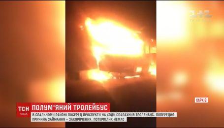 В Харкові на ходу спалахнув тролейбус