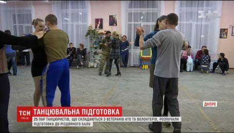 В Днепре начались репетиции рождественского бала ветеранов АТО и волонтеров
