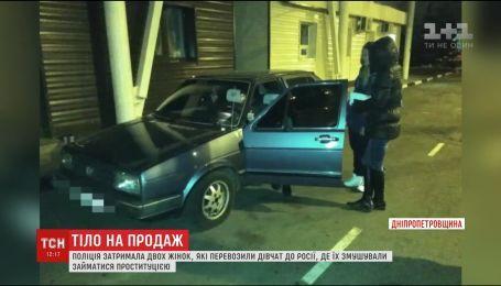 Дві жінки продавали дівчат у сексуальне рабство до Росії