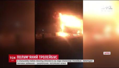 В Харькове горел троллейбус