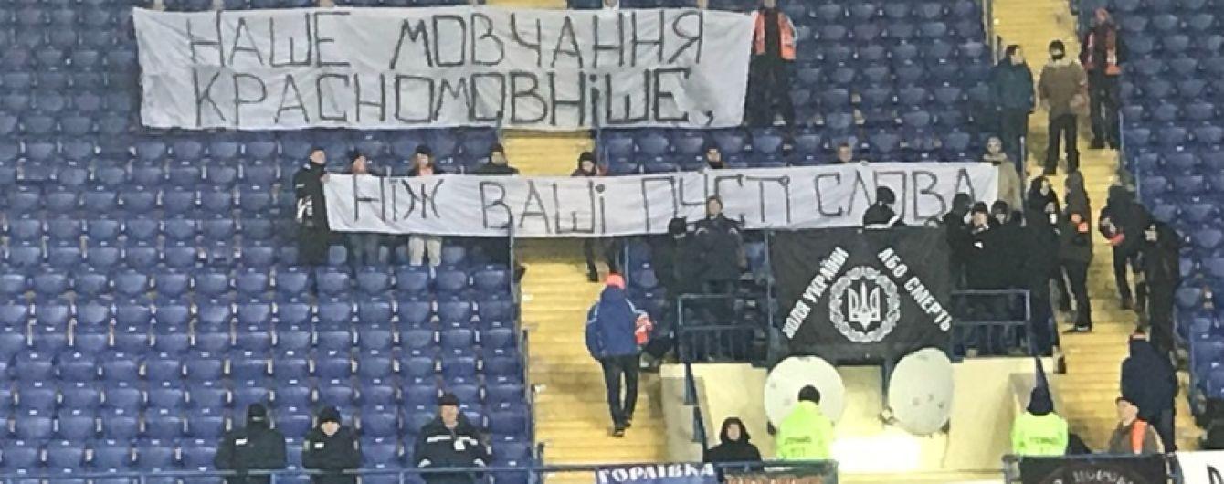 """Ультрас """"Шахтаря"""" після гучного скандалу вивісили красномовний банер до гравців"""