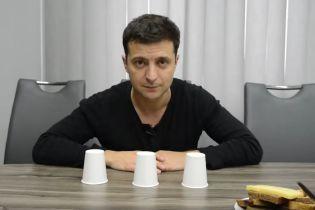 """Зеленский показал, как """"Сватами"""" играли в """"наперстки"""""""