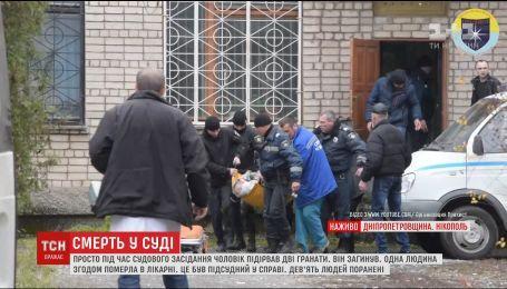 Два вибухи пролунали під час засідання суду на Дніпропетровщині, є загиблі