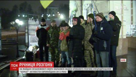"""На Майдане ночью собрались свидетели разгона студентов """"Беркутом"""" в 2013 году"""