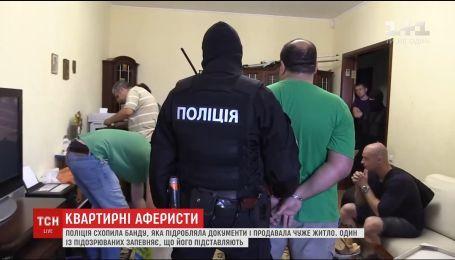 В Киеве правоохранители схватили банду аферистов, которая продавала чужие квартиры