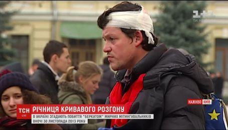 Украинцы в годовщину жестокого разгона активистов Евромайдана вспоминают события 2013-го года
