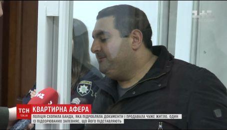 Столичные правоохранители раскрыли квартирную аферу на миллионы гривен