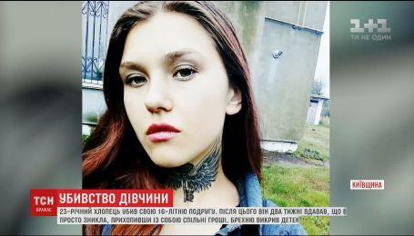 На Киевщине 23-летний парень задушил свою 16-летнюю девушку из-за бытовой ссоры