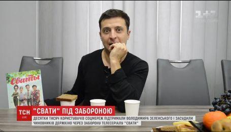 """Юзери засудили чиновників Держкіно за заборону телесеріалу """"Свати"""""""