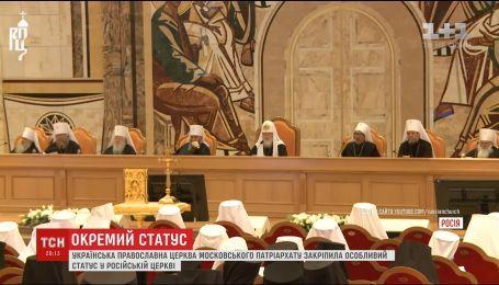УПЦ МП закрепила особый статус в русской церкви