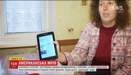 Небезпечна мрія: псевдоармієць з США ошукав українку на 50 тисяч доларів