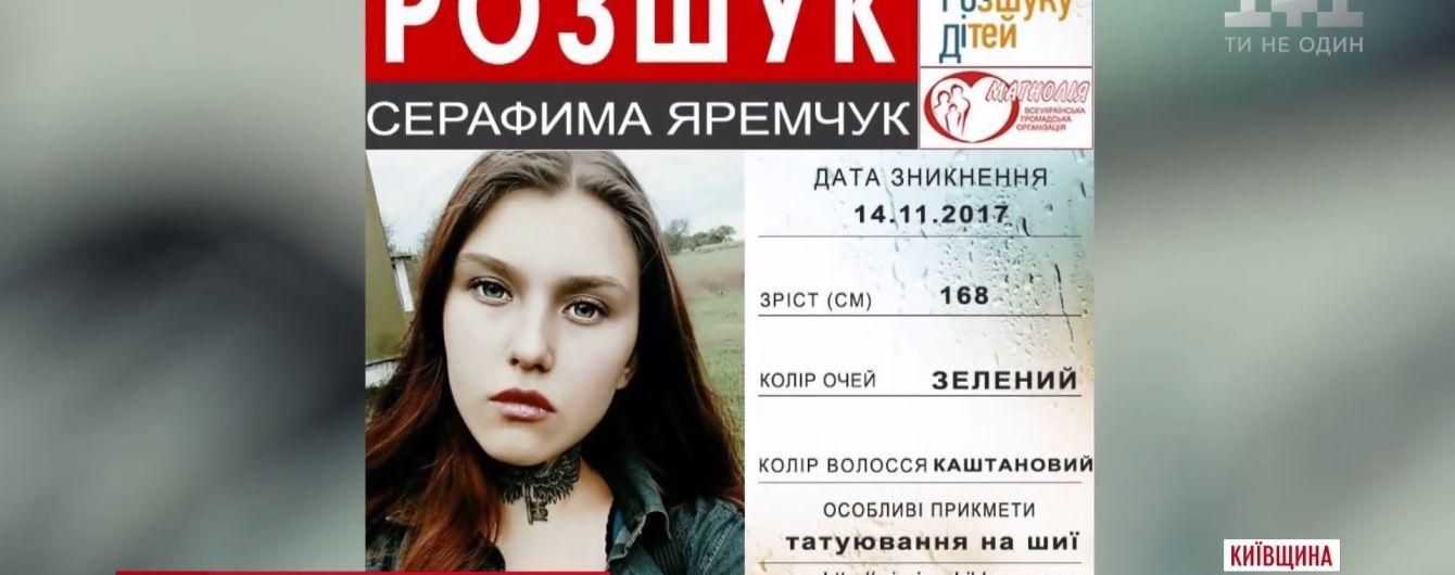 На Київщині хлопець задушив кохану 16-річну дівчину через SMS