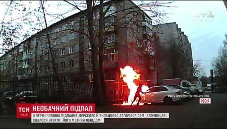 Пригоди невдахи. В Росії чоловік хотів підпалити авто і загорівся сам