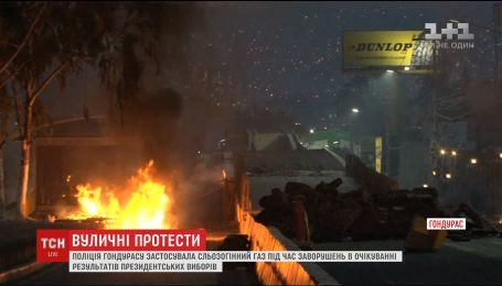 Полиция Гондураса применила слезоточивый газ против участников масштабных протестов