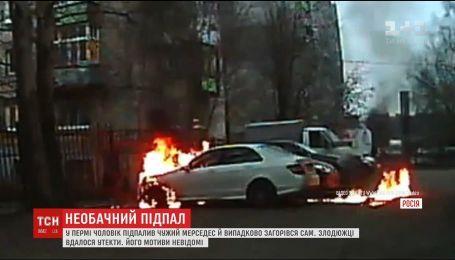 В России мужчина едва не сгорел заживо при попытке поджечь машину