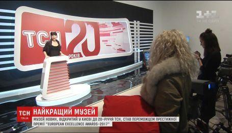 Музей новин ТСН визнали найкращим у східній Європі