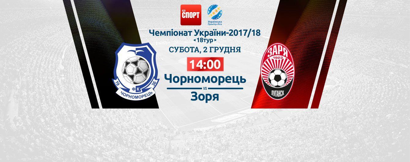 Черноморец - Заря. Видео онлайн-трансляция матча УПЛ